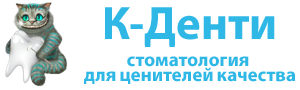 """Стоматологическая клиника """"К-Денти""""  г. Рязань"""